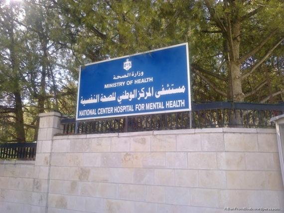 مستشفى المركز الوطني للصحة النفسية الفحيص