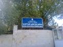 مستشفى المركز الوطني للصحة النفسية، الفحيص
