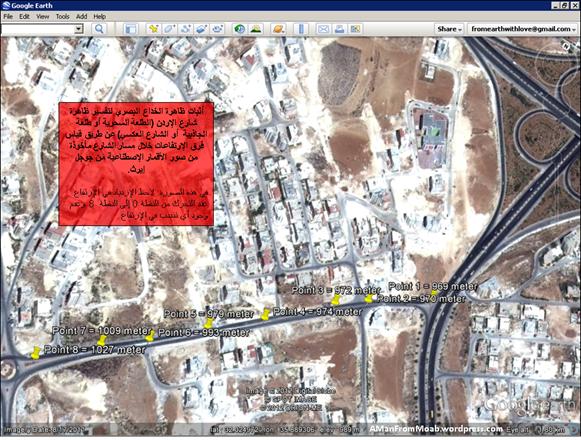 Gravity Road, Jordan Street, Amman الطلعة السحرية أو طلعة الجاذبية أو الشارع العكسي في شارع الأردن 11