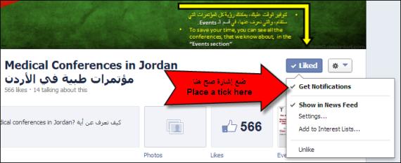 """كيف يمكن أن تتلقى تنبيه من صفحة """"مؤتمرات طبية في الأردن بمجرد أي ينزل إعلان أي مؤتمر جديد. قم بوضع إشارة صح كما في الصورة."""