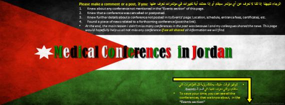 Medical Conferences in Jordan صفحة مؤتمرات طبية في الأردن