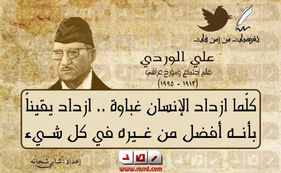 My Arab Brothers and Sisters: It is not shameful to be questioned, monitored, and inspected!