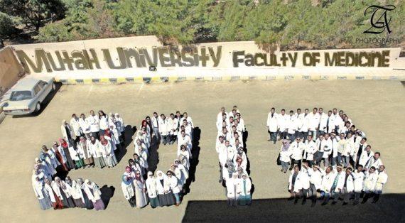 Seventh Batch 2013, Faculty of Medicine, Mu'tah University, Karak, Jordan الدفعة السابعة من كلية طب جامعة مؤتة 2013
