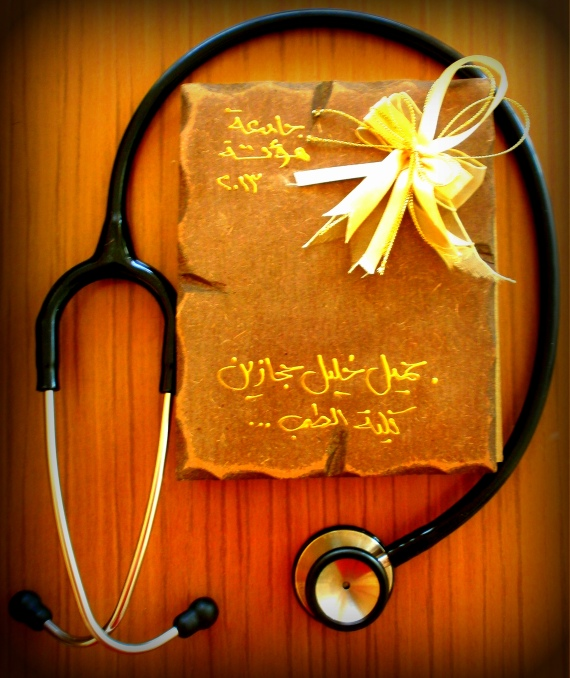 Dr. Jameel Khaleel Hijazeen الدكتور جميل خليل حجازين