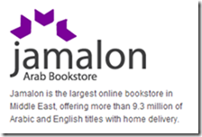 Logo and description of Jamalon Arab Bookstore