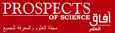 Logo of the Science Prospects Magazine شعار مجلة آفاق العلم
