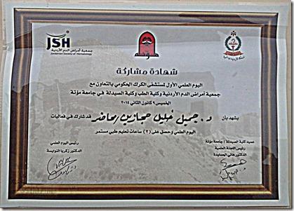 Certificate of a Lecturer - Dr. Jameel Khaleel Hijazeen - Lecturer د. جميل خليل حجازين - محاضر