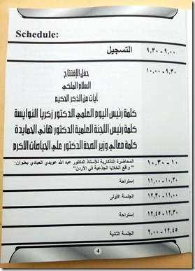 Schedule of the First Scientific Day of the Karak Governmental Hospital 2014