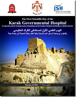 My design for the Cover Page of the Abstract Book of The First Scientific Day of the Karak Governmental Hospital